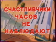 A Fine Kettle of Toons - Russian Title