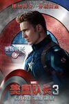 Captain America - Civil War International Poster 1