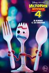 Toy Story 4 Russian Character Poster 02