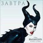Maleficentrus