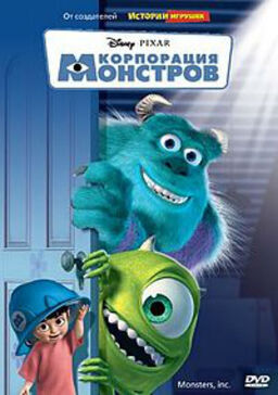 200px-Movie poster monsters inc 2.jpg