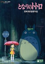 Tonari no Totoro DVD 2.jpg