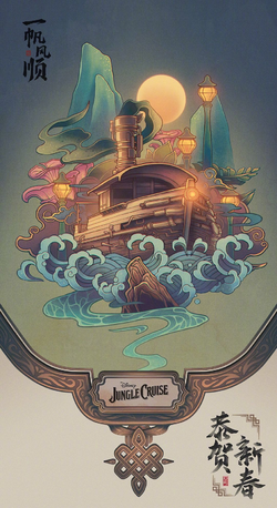 Jungle cruise chinese new year poster.png