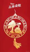 Jungle Cruise Chinese New Year 2021 Poster