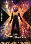 Dark Phoenix - Japanese Poster