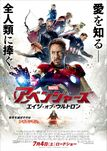 Avengers age of ultron ver24 xlg