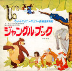 Jungle book 1968 japanese poster