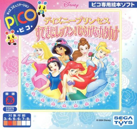 Disney Princesses: Suteki ni Lesson! Hiragana-Katakana