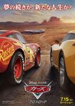 Cars 3 Japanese Poster