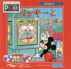 Mickey to Ōkina Furudokei