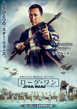Rogue One Japanese poster 6.jpg