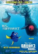 Finding Dory Chinese Poster 01