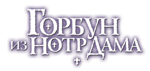 The-hunchback-of-notre-dame-russian-title-.png