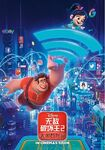 RBTI - Chinese Poster