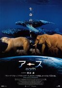 Earth - Japonese Poster