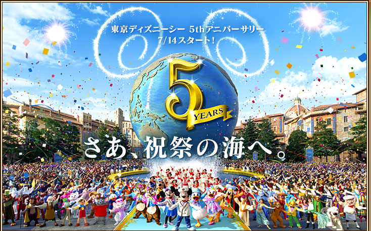 Tokyo DisneySea 5th Anniversary
