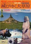 Vanishing prairie japanese rerelease poster