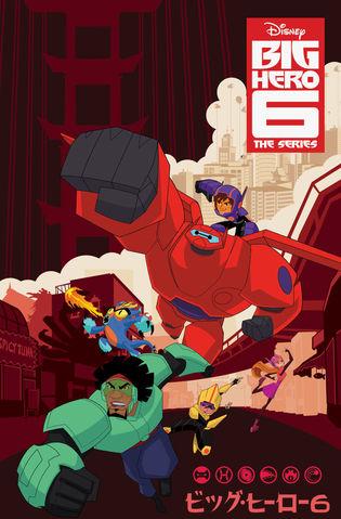 Operação Big Hero: A Série (IDW)