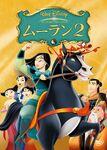 Mulan II DVD Japan