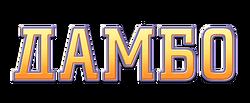 Dumbo Logo Russian.png