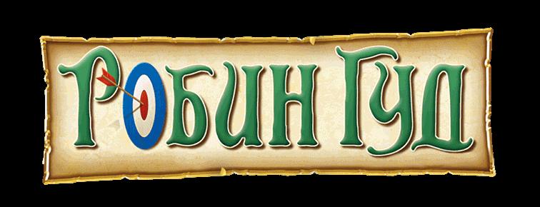 Робин Гуд (персонаж)