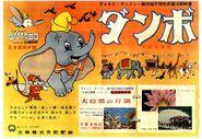 Dumbo jpn promo 1954