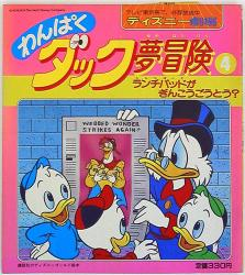 Duck Tales: Os Caçadores de Aventuras (Kodansha)