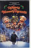 German-Die-Muppets-Weihnachtsgeschichte-VHS