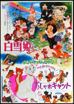 Snow white jpn poster 1985