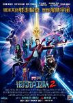 GOTG Vol.2 Chinese Poster
