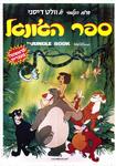 Poster-the-jungle-book-hebrew-1988 orig