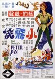 PeterPan-China