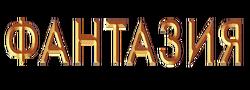 Fantaziya-logo-ru.png