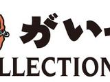 Ghibli ga Ippai Collection