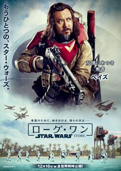 Rogue One Japanese poster 5.jpg