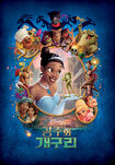The-Princess-and-the-Frog-Korean-Movie-Poster