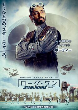 Rogue One Japanese poster 7.jpg