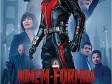Homem-Formiga (filme)