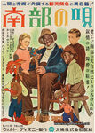 Song of the south japanese poster
