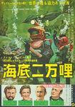 20000 leagues japanese poster original