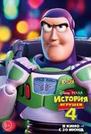 Toy Story 4 Russian Character Poster 05