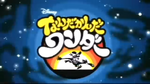 Wander Over Yonder Japanese Heading