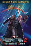 Gotg Vol.2 Asian Posters 06