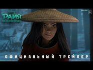 Райя и последний дракон - Официальный трейлер (6+)