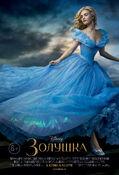 Cinderella 2015 rus