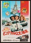 Herbie Goes to Monte Carlo japanese poster