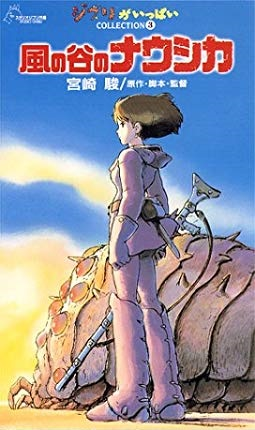 Nausicaä of the Valley of the Wind (video)