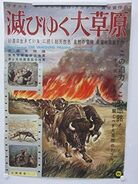 Vanishing prairie japanese poster