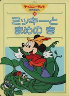 Mickey e o Pé de Feijão (Kodansha)