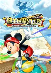 Disney Magicboard Online